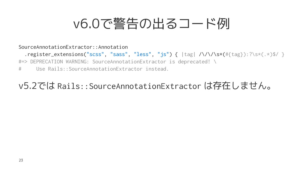 v6.0で警告の出るコード例 SourceAnnotationExtractor::Annot...