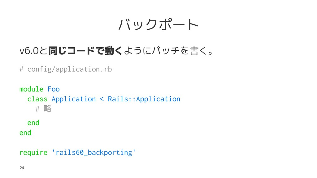 バックポート v6.0と同じコードで動くようにパッチを書く。 # config/applica...
