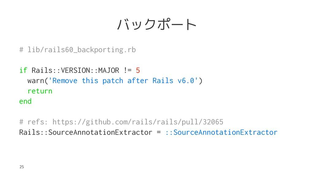 バックポート # lib/rails60_backporting.rb if Rails::V...