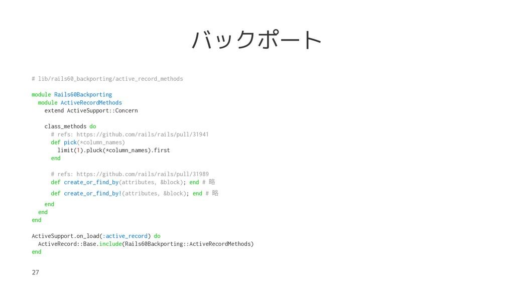 バックポート # lib/rails60_backporting/active_record_...