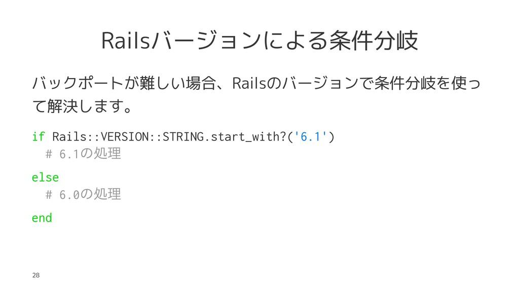 Railsバージョンによる条件分岐 バックポートが難しい場合、Railsのバージョンで条件分岐...