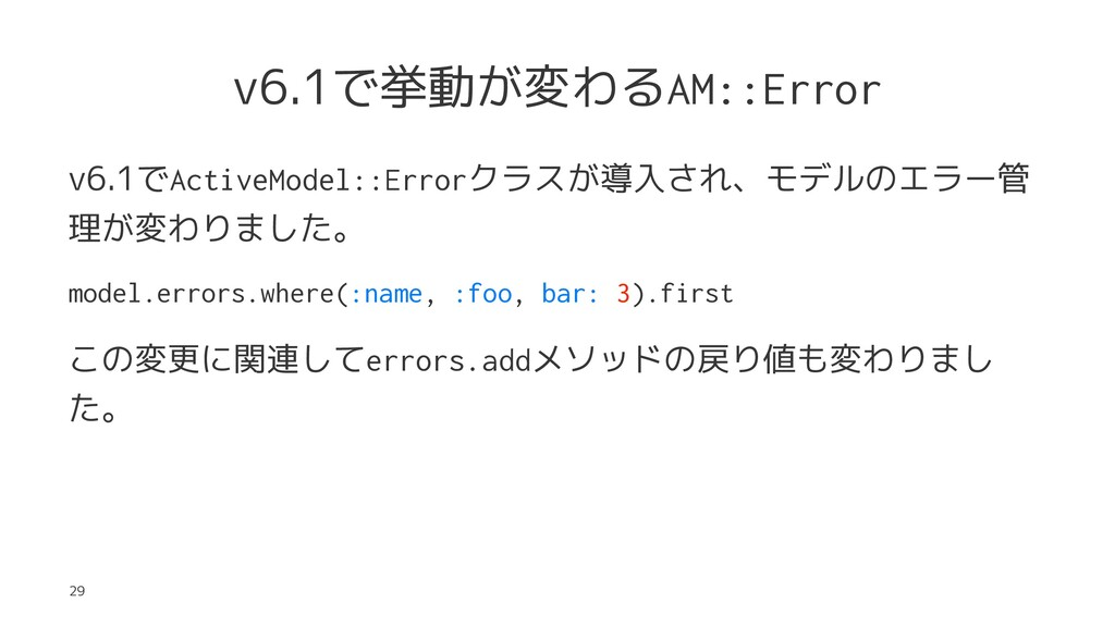 v6.1で挙動が変わるAM::Error v6.1でActiveModel::Errorクラス...