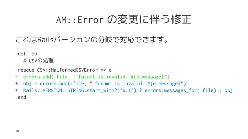 AM::Error の変更に伴う修正 これはRailsバージョンの分岐で対応できます。 def...