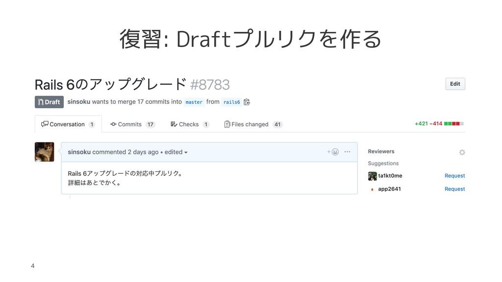 復習: Draftプルリクを作る 4