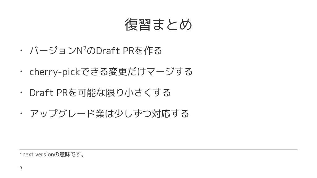 復習まとめ • バージョンN2のDraft PRを作る • cherry-pickできる変更だ...