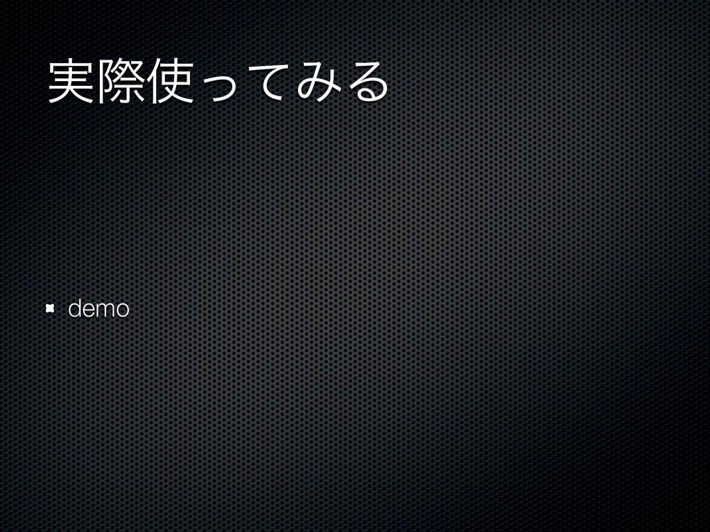 ࣮ࡍͬͯΈΔ demo
