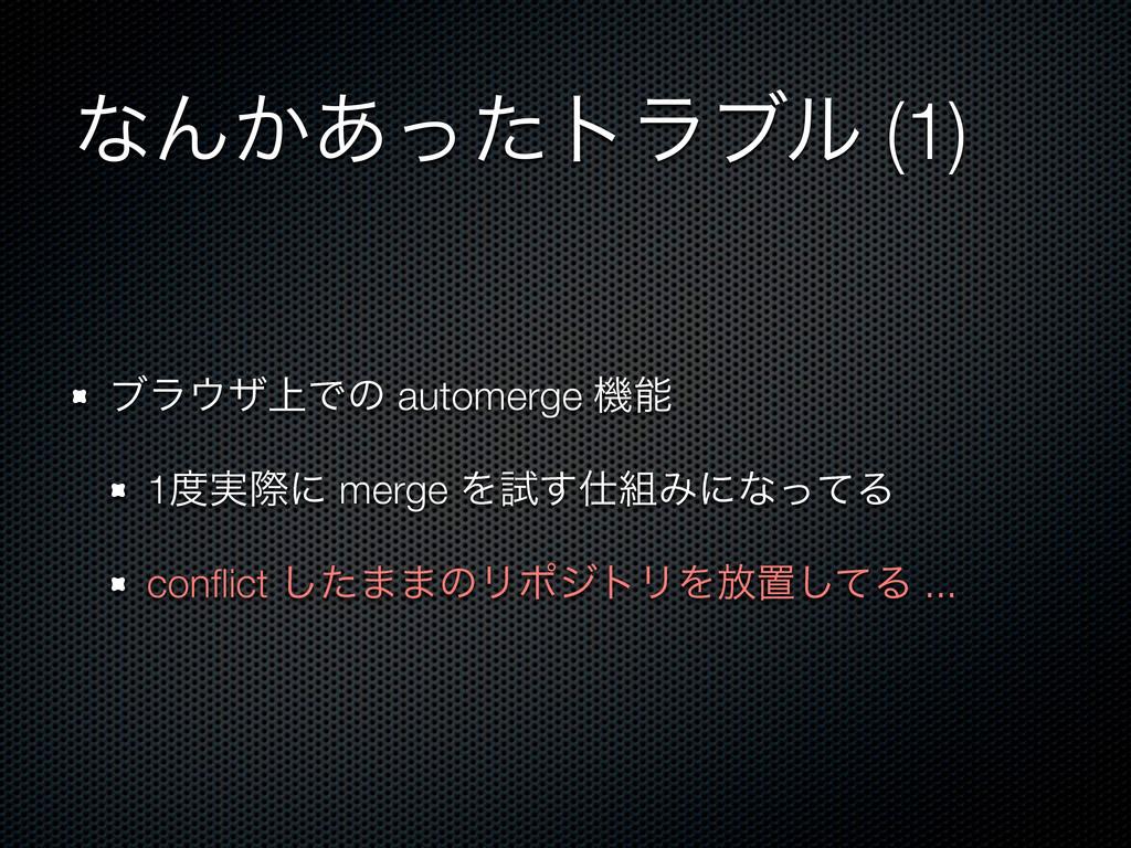 ͳΜ͔͋ͬͨτϥϒϧ (1) ϒϥβ্Ͱͷ automerge ػ 1࣮ࡍʹ merge...