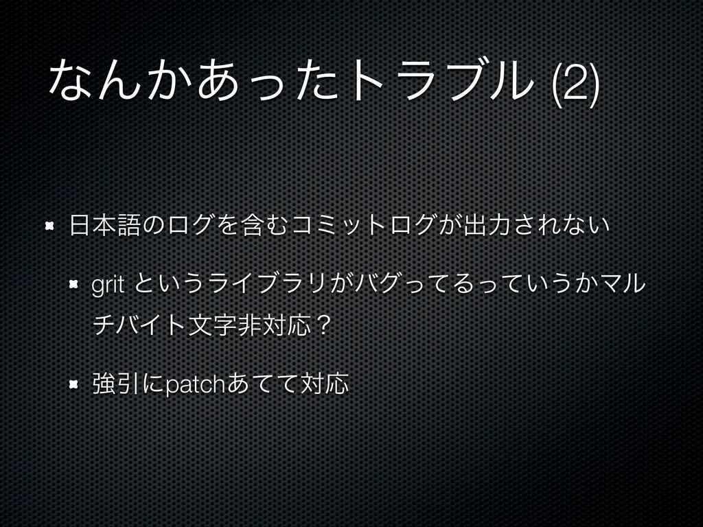 ͳΜ͔͋ͬͨτϥϒϧ (2) ຊޠͷϩάΛؚΉίϛοτϩά͕ग़ྗ͞Εͳ͍ grit ͱ͍͏ϥ...