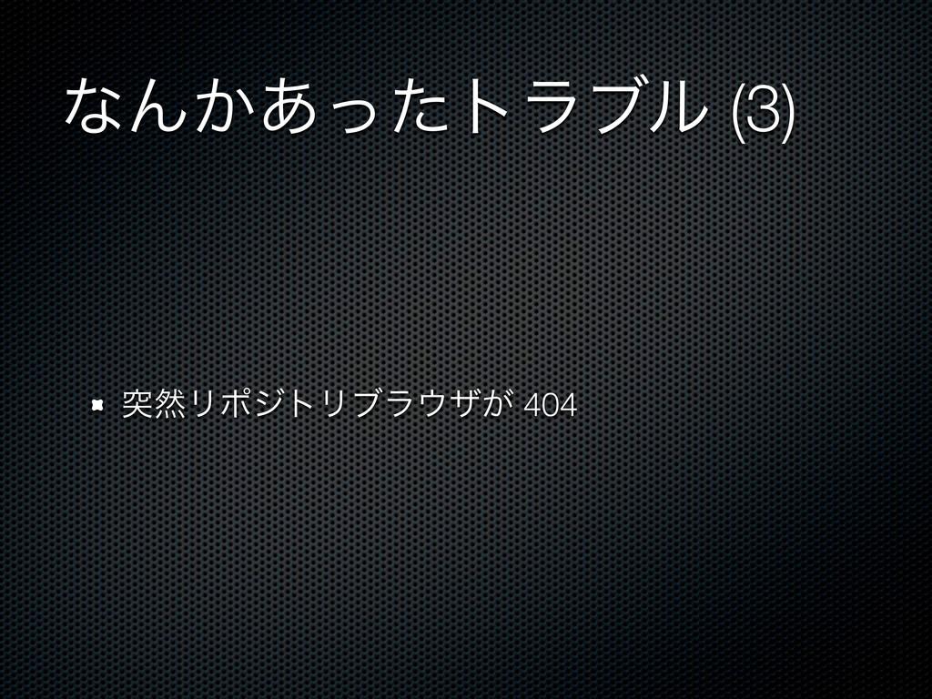 ͳΜ͔͋ͬͨτϥϒϧ (3) ಥવϦϙδτϦϒϥβ͕ 404