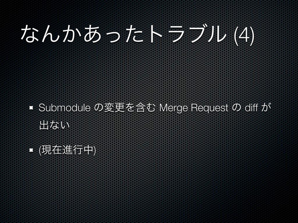 ͳΜ͔͋ͬͨτϥϒϧ (4) Submodule ͷมߋΛؚΉ Merge Request ͷ...