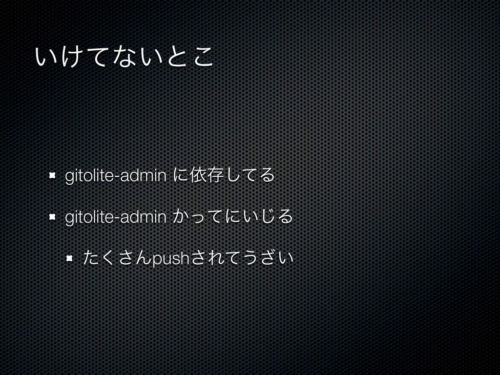 ͍͚ͯͳ͍ͱ͜ gitolite-admin ʹґଘͯ͠Δ gitolite-admin ͔ͬ...
