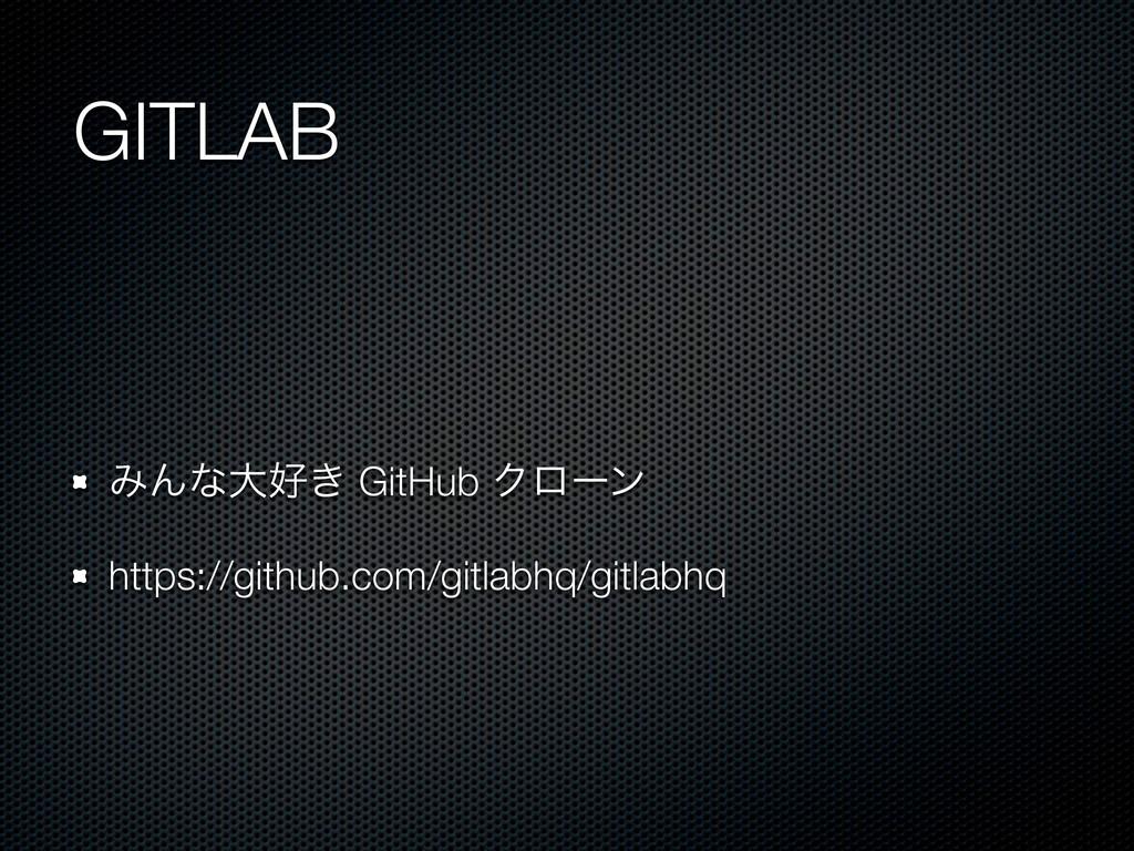 GITLAB ΈΜͳେ͖ GitHub Ϋϩʔϯ https://github.com/gi...
