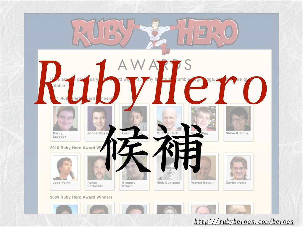 RubyHero 候補 http://rubyheroes.com/heroes