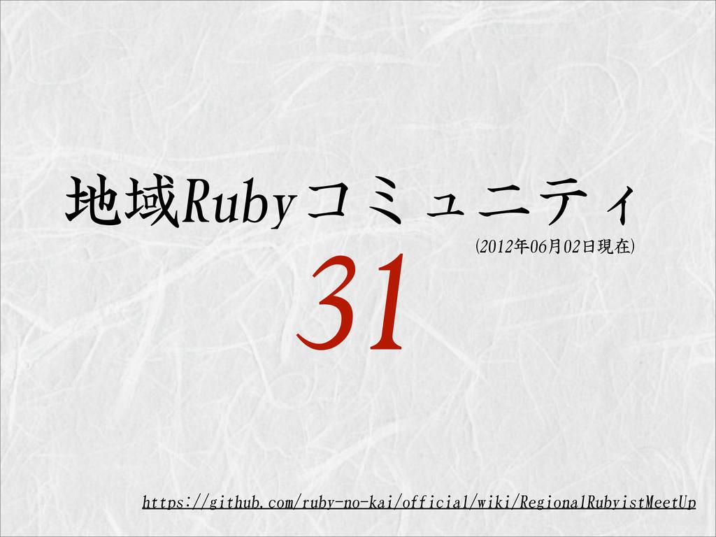 地域Rubyコミュニティ 31 https://github.com/ruby-no-kai/...