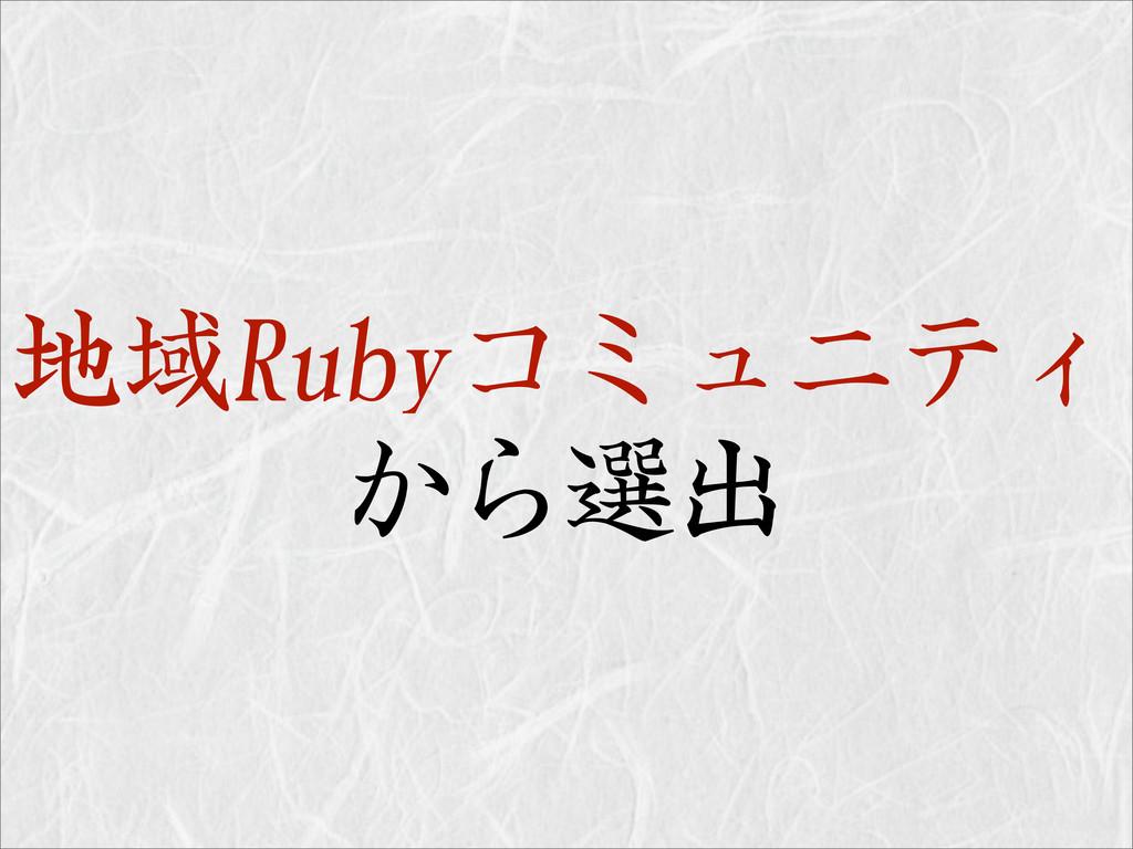 地域Rubyコミュニティ から選出