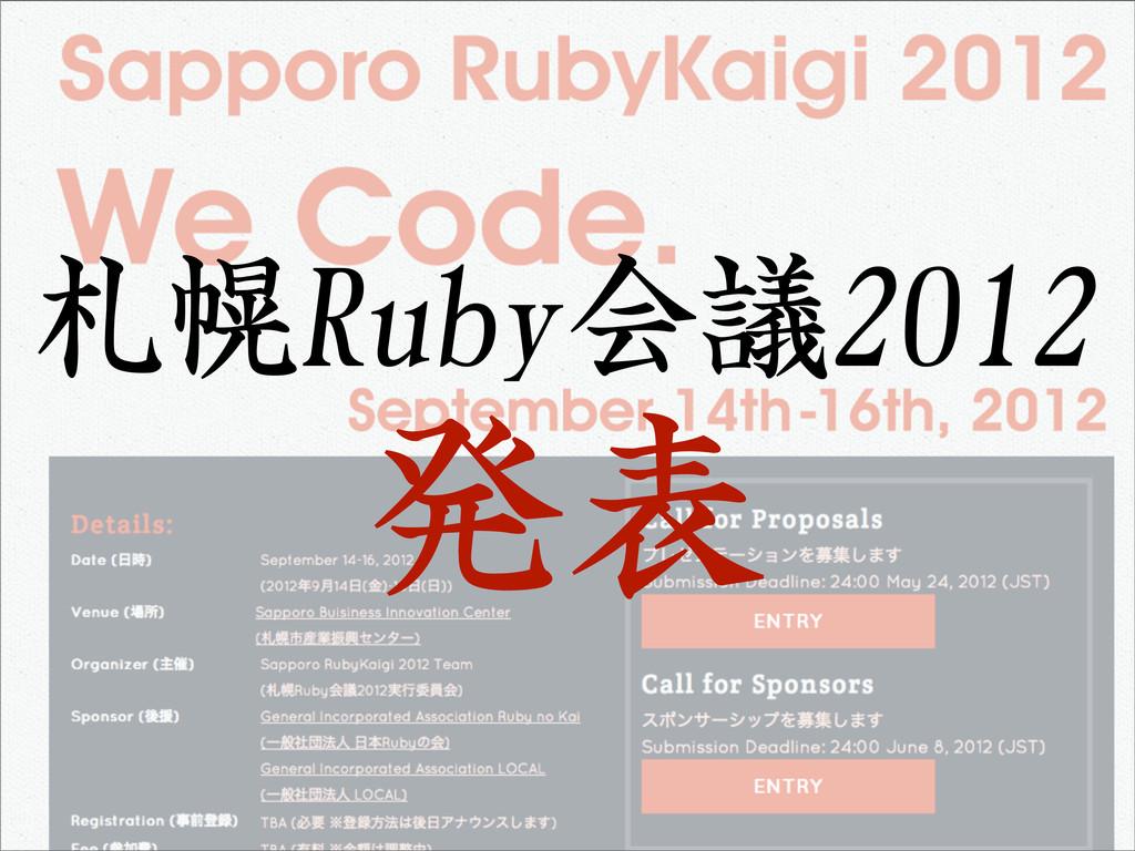 札幌Ruby会議2012 発表