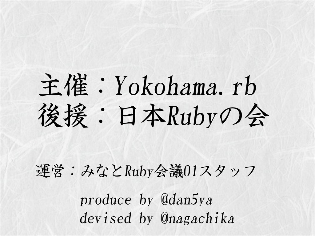 主催:Yokohama.rb 後援:日本Rubyの会 produce by @dan5ya...