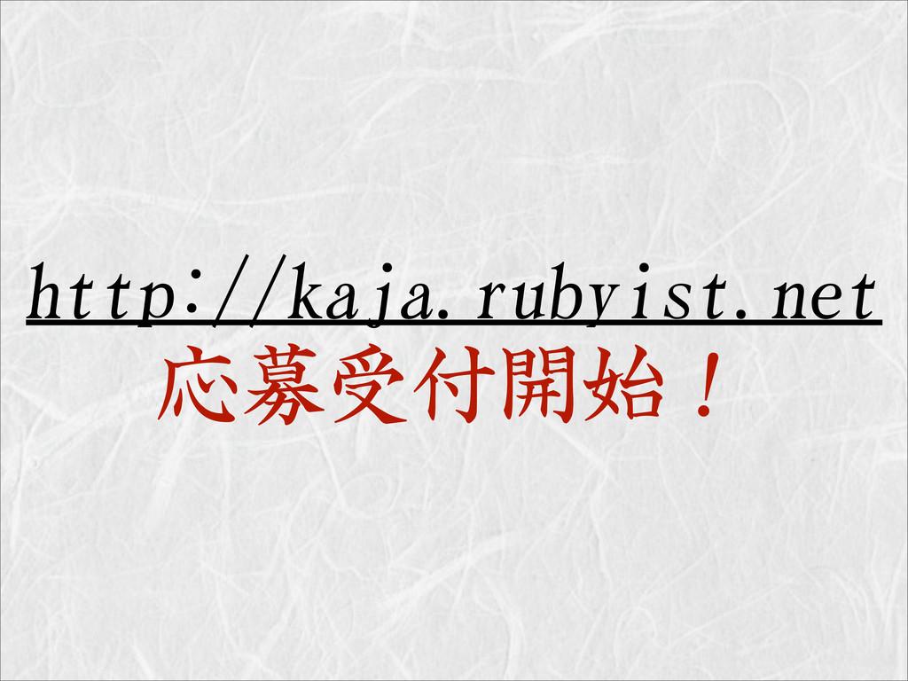 http://kaja.rubyist.net 応募受付開始!