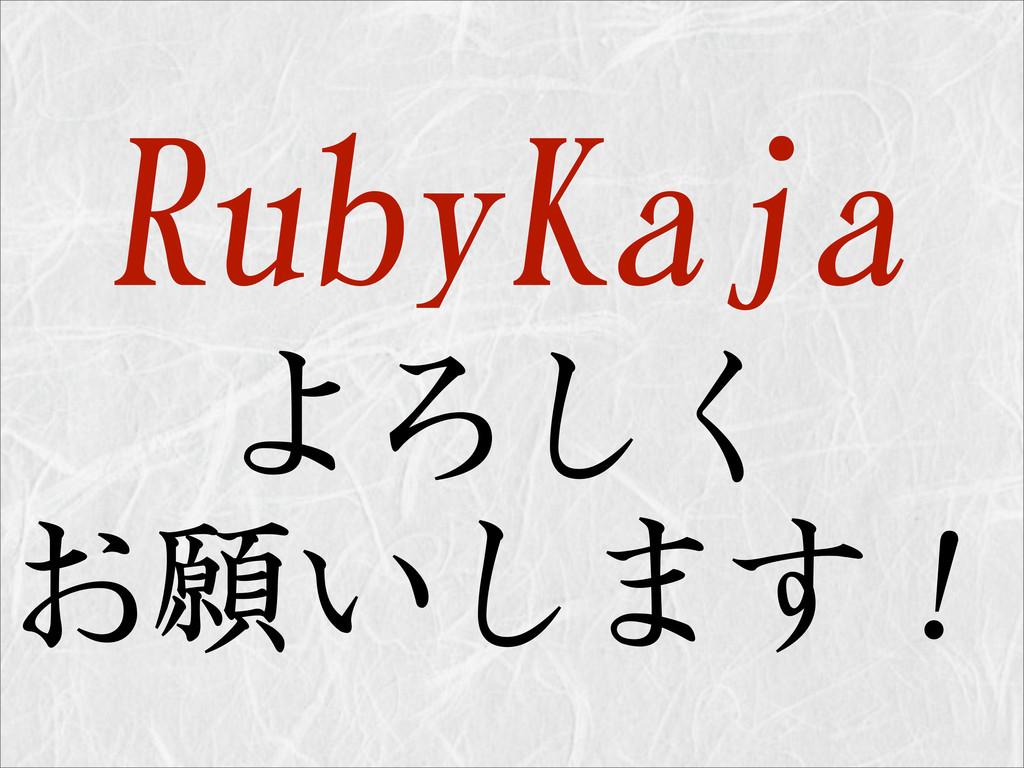 RubyKaja よろしく お願いします!