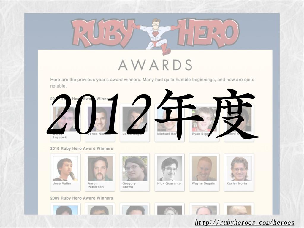 2012年度 http://rubyheroes.com/heroes