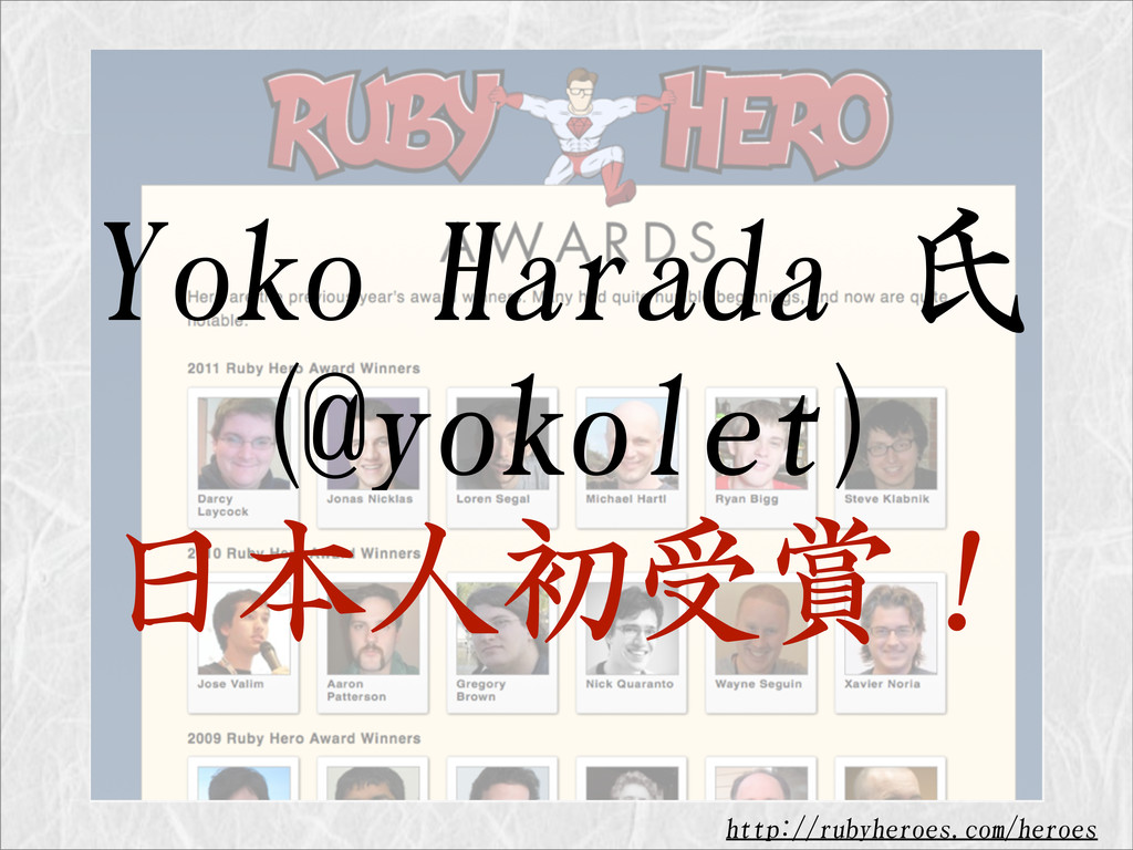 Yoko Harada 氏 (@yokolet) 日本人初受賞! http://rubyh...