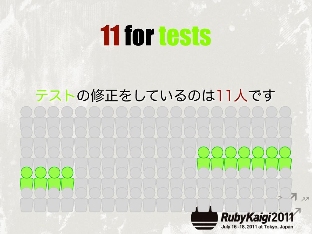 11 for tests ςετͷमਖ਼Λ͍ͯ͠ΔͷਓͰ͢