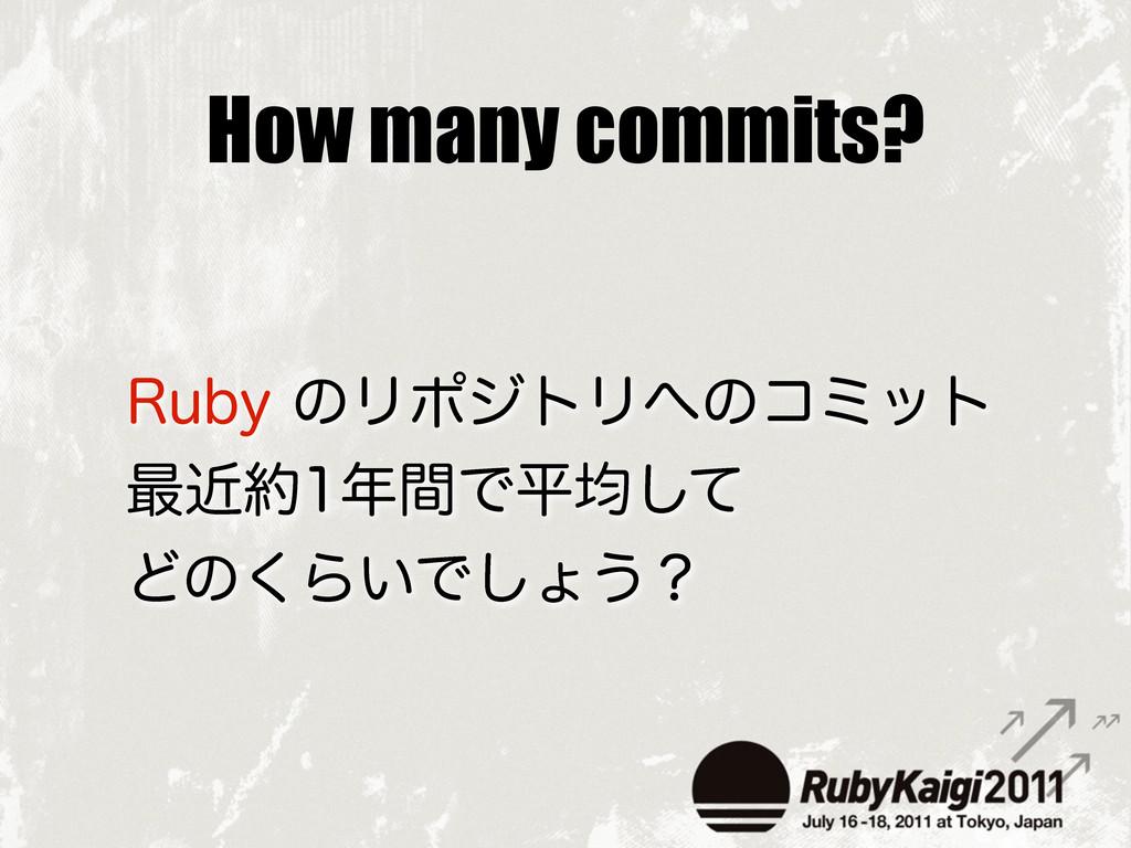 How many commits? 3VCZͷϦϙδτϦͷίϛοτ ࠷ۙؒͰฏۉͯ͠...