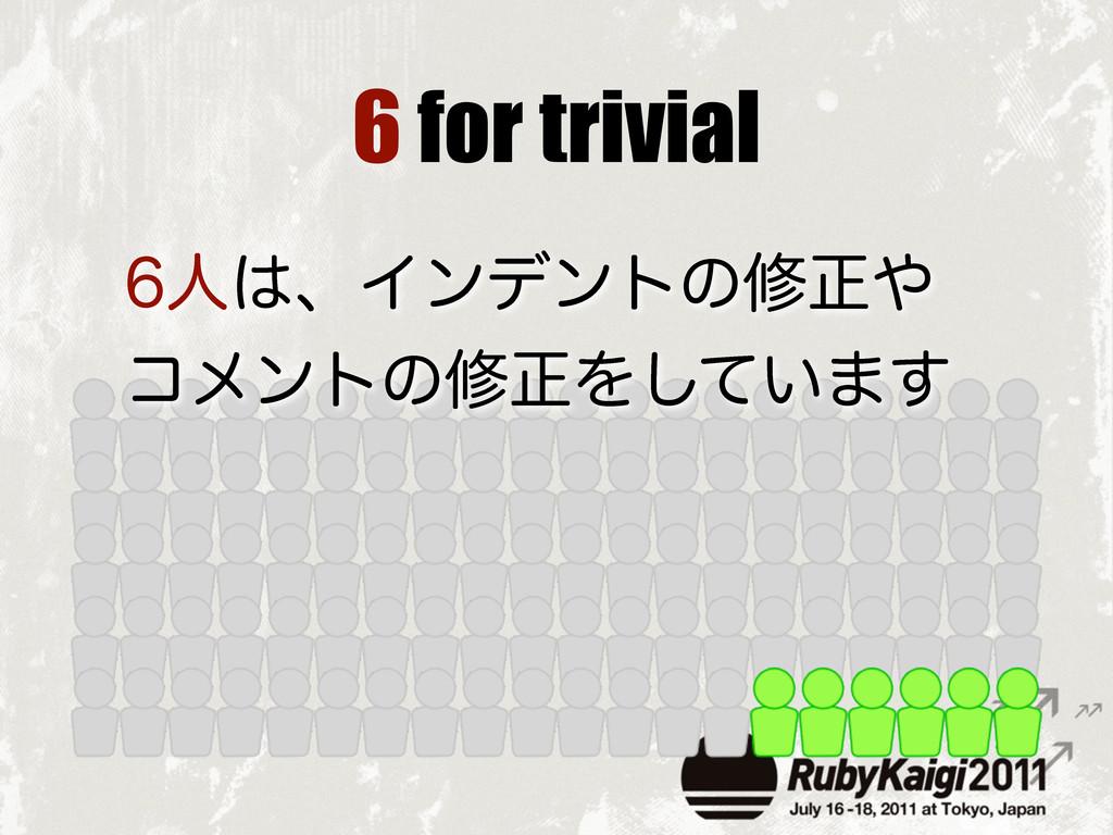 6 for trivial ਓɺΠϯσϯτͷमਖ਼ ίϝϯτͷमਖ਼Λ͍ͯ͠·͢