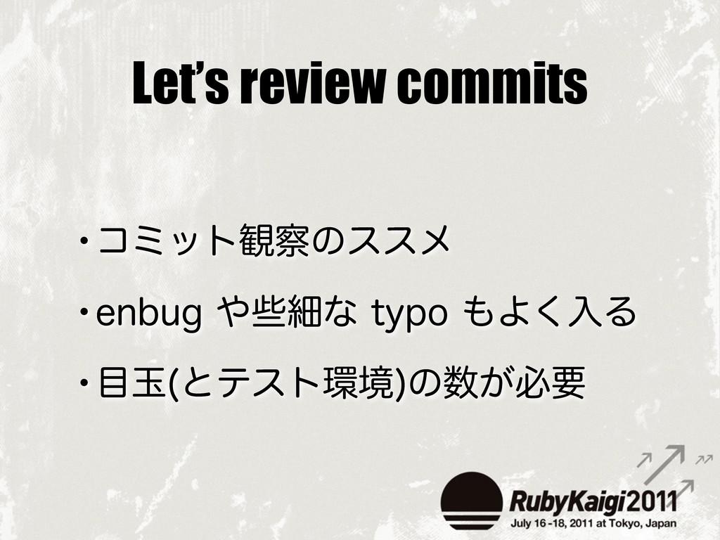 Let's review commits wίϛοτ؍ͷεεϝ wFOCVHࠣࡉͳUZ...