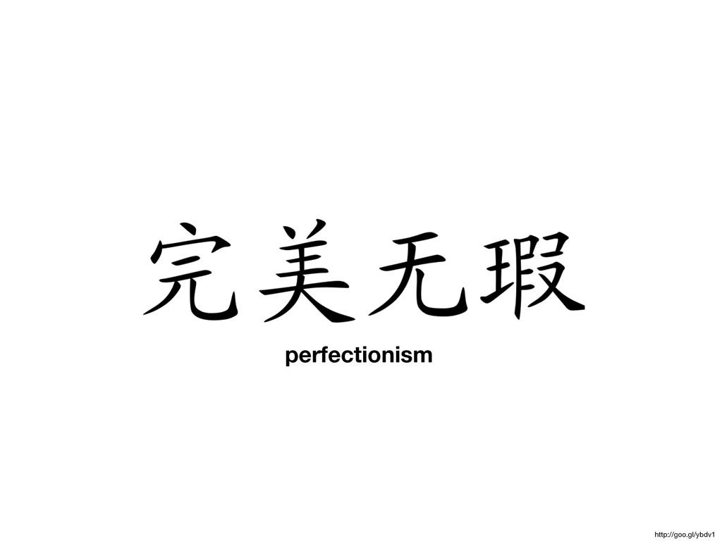 perfectionism http://goo.gl/ybdv1