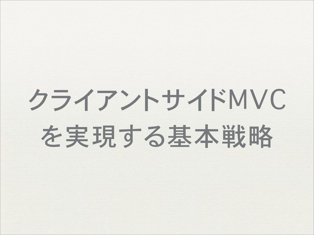 クライアントサイドMVC を実現する基本戦略