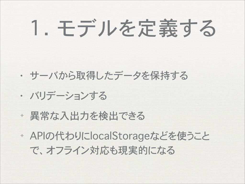 1. モデルを定義する • サーバから取得したデータを保持する • バリデーションする ✦ 異...