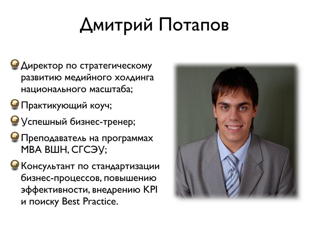 Дмитрий Потапов Директор по стратегическому раз...