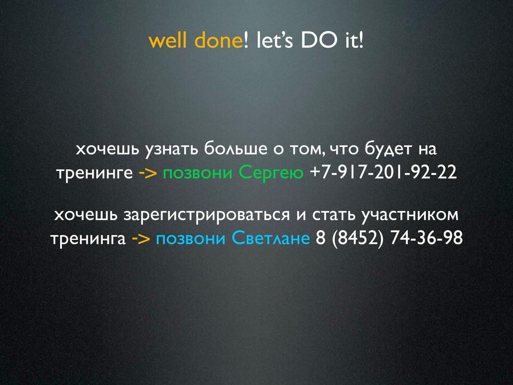 well done! let's DO it! хочешь узнать больше о ...
