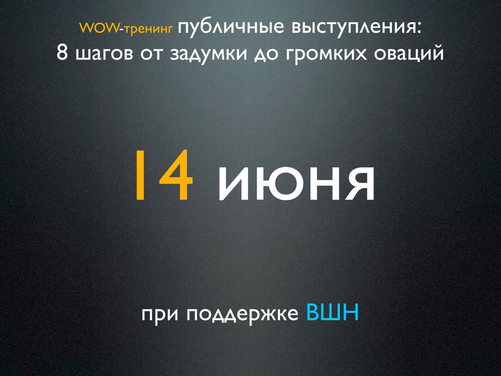 14 июня при поддержке ВШН WOW-тренинг публичные...