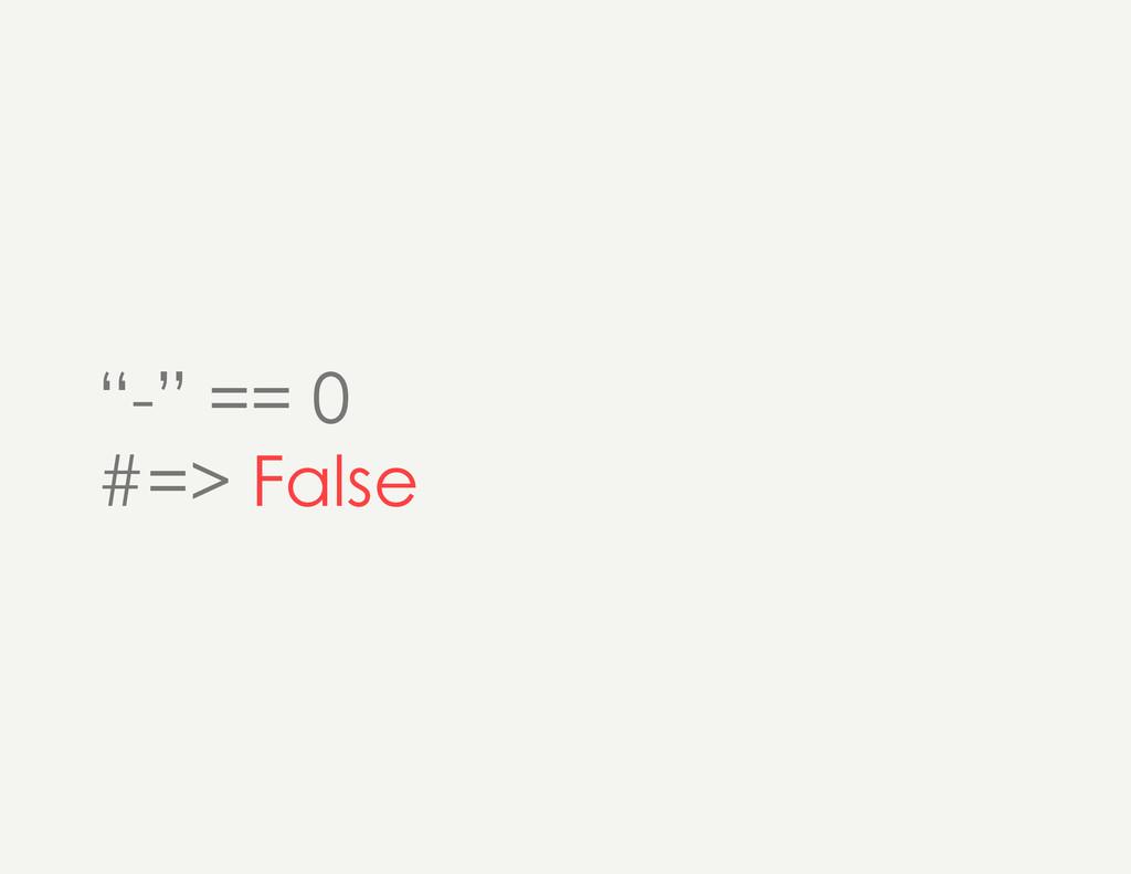 """""""-"""" == 0 #=> False"""