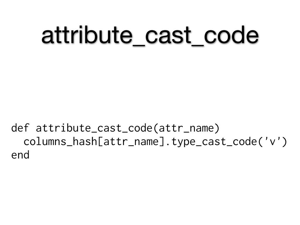 attribute_cast_code def attribute_cast_code(att...