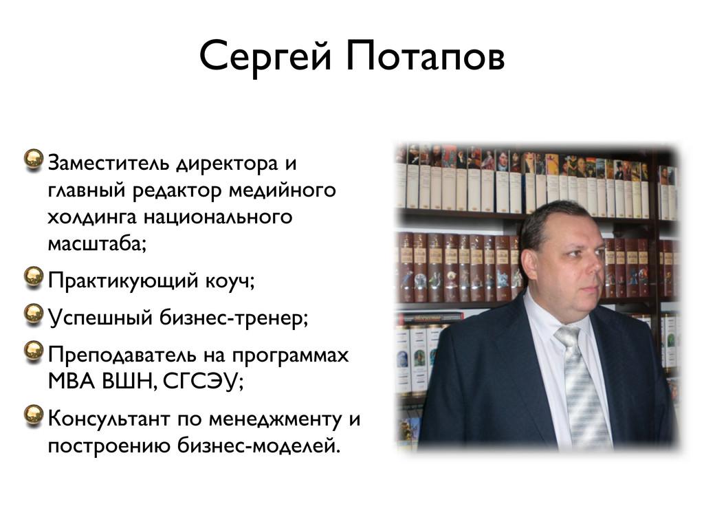 Сергей Потапов Заместитель директора и главный ...