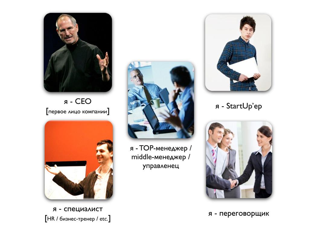 я - CEO [первое лицо компании] я - StartUp'ер я...