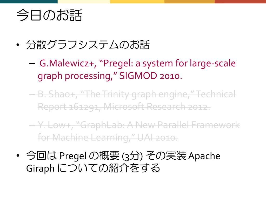 """今日のお話 • 分散グラフシステムのお話 – G.Malewicz+, """"Pregel: a ..."""