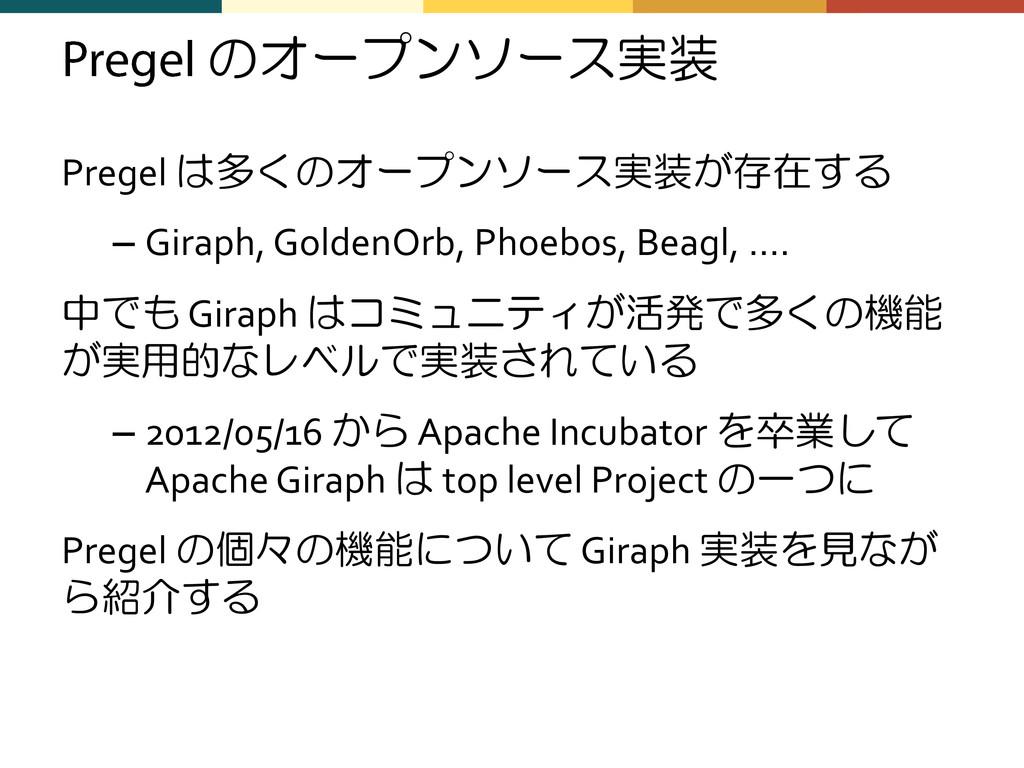 のオープンソース実装 Pregel は多くのオープンソース実装が存在する – Giraph, ...