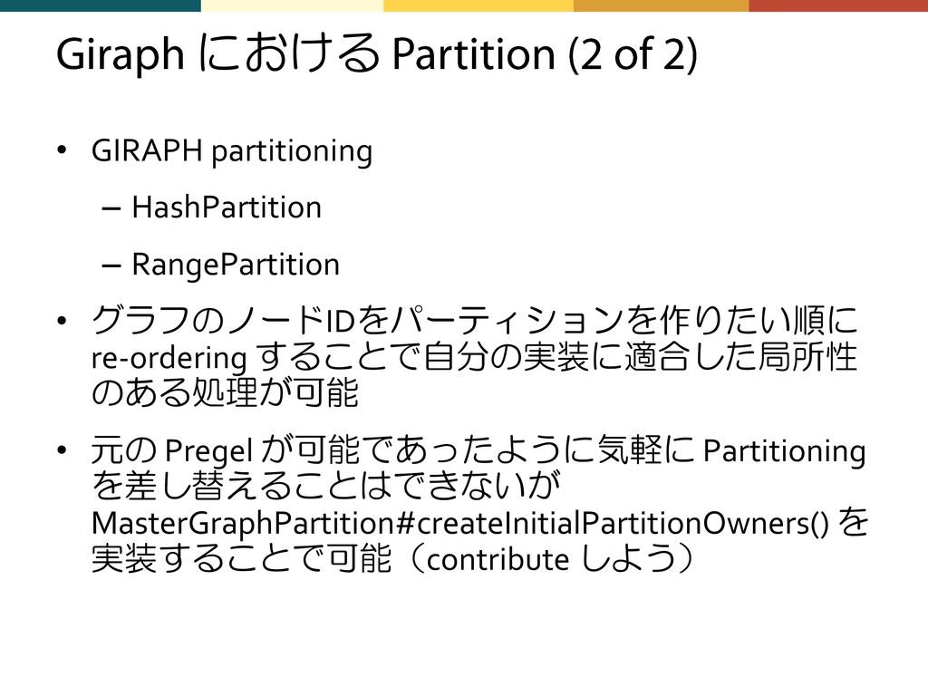 における • GIRAPH partitioning – HashPartition – Ra...