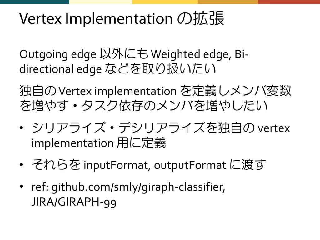 の拡張 Outgoing edge 以外にも Weighted edge, Bi- direc...