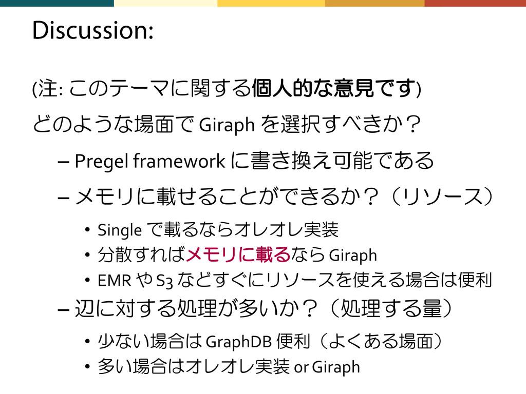 (注: このテーマに関する個人的な意見です) どのような場面で Giraph を選択すべきか?...