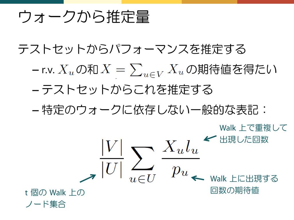 ウォークから推定量 テストセットからパフォーマンスを推定する – r.v. の和 の期待値を得...