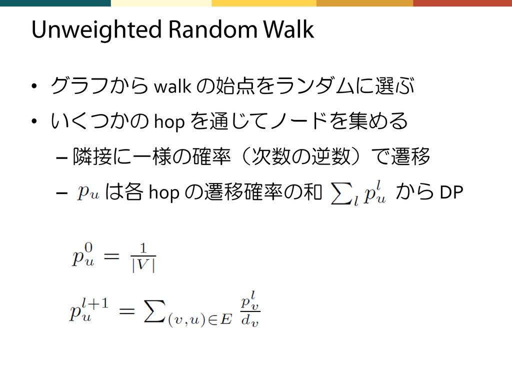 • グラフから walk の始点をランダムに選ぶ • いくつかの hop を通じてノードを集め...