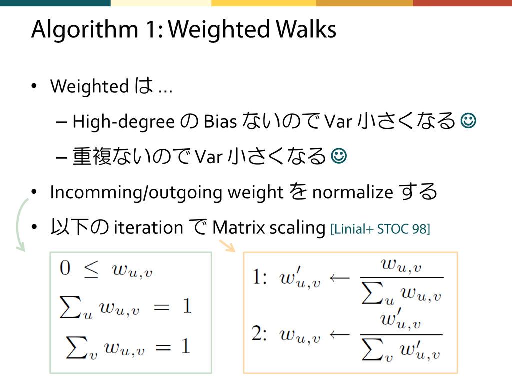 • Weighted は … – High-degree の Bias ないので Var 小さ...