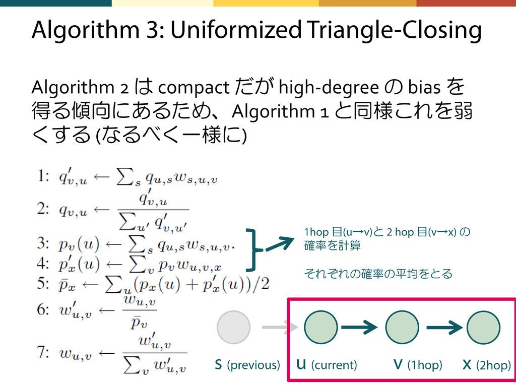 Algorithm 2 は compact だが high-degree の bias を 得...