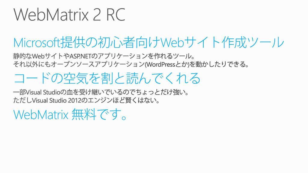 Microsoft Web WebMatrix