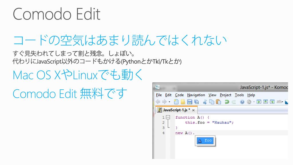 Mac OS X Linux Comodo Edit